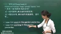 牛津英语-英语语法flash-英语四级听力课程-英语语法