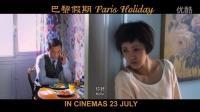 古天樂:《巴黎假期》香港預告片 2015.7