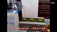 法式小面包包装机肉松饼包装机绿豆饼包装机