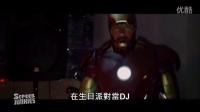 誠實預告-钢铁侠2