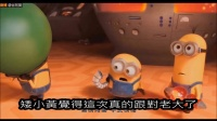 5分钟看完卡通电影《小黄人》 92