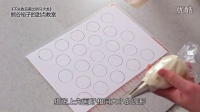 熊谷裕子的甜点教室:马卡龙的制作方法(熊谷老师亲自示范)-中文简体字幕