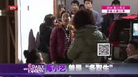 """陈小艺  曾是""""备取生"""" 每日文娱播报 150906"""