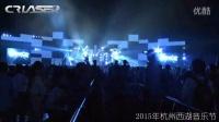 西湖音乐节(加水印)