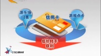 """预留手机号被更改 信用卡58万""""不翼而飞"""" 看今朝 150907"""
