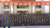 俞正声慰问驻藏部队指战员武警官兵和政法干警代表 150907