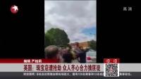 英国:珠宝店遭抢劫  众人齐心合力擒匪徒 东方新闻 150909