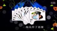 会声会影x8模板:扑克相册-多情的月光
