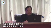 2015年北京市社会体育指导员研修班--北京市社会体育管理中心副主任曹金亮-北京市社会体育指导员、健身气功及科学健身大讲堂工作要点
