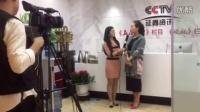 英蕊公司总裁接受cctv采访! 涂抹水光针和瘦脸针必火!