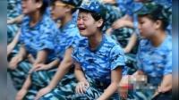 大学女生军训:玩一字马 深蹲大哭 150913