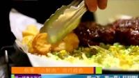 """美食地图 2015 秋季""""小鲜肉""""流行趋势 150912 港式叉烧赋小鲜肉气质"""