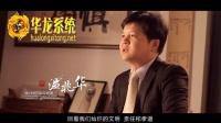 视频: 金日峰会启幕视频 金日云商 金日华龙系统阳春QQ892926651