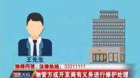 晏晓英律师谈购房后发现问题如何处理