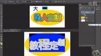 [PS]【ps周周练-19】Photoshop多重描边字设计