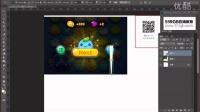 15.9.9-ps视频教程:游戏界面4 上