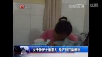 【神灯TV】女子扮护士偷婴儿