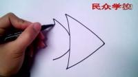 2015优质课视频《利用几何图形画鱼》儿童简笔画》小学美术岭南版一年级-深圳-民众学校:张巧云