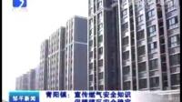 《看青阳——宣传燃气安全知识 保障辖区安全稳定》