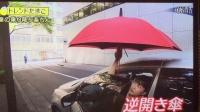 世上最牛雨伞:下车不淋雨