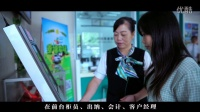 中国农业银行梅县支行《有一种不平凡叫热爱》宣传片 (2)