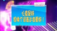 娱乐乐翻天 2015 9月 娱乐乐翻天 150915 赵丽颖否认恋上霍建华