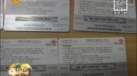 秦皇岛:网上招聘小车司机 哪知竟是骗子设局 看今朝 150915