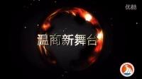 五年筑巢彩云南——云南省温州商会成立五周年纪实