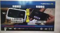 大陆游客拿手机APP游台湾 衣食住行通包