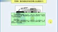 PS学习-实例3 数码相机内置场景模式的拍摄技巧