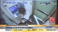 上海警方数月异地侦查  破获跨省电信诈骗案:专案组通过海量视频搜索锁定嫌疑人 上海早晨 15091
