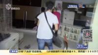 上海警方数月异地侦查  破获跨省电信诈骗案:记者跟随专案组全程记录抓捕现场 上海早晨 150917