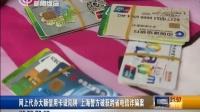 网上代办大额信用卡设陷阱  上海警方破获跨省电信诈骗案 新闻夜线 150917