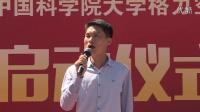 张国勇老师在中国科学院大学格力空调安装项目启动仪式上致辞