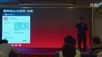 刘军荣老师-京东商城拍拍网《微信定位与框架设计》