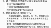 专利代理实务考前准备和应试技巧(上)-吴观乐