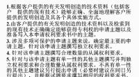 专利代理实务考前准备和应试技巧(下)-吴观乐