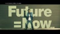 未来就是现在