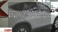 北京:八月京城车市触底反弹  平行进口车受关注 北京您早 150919