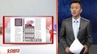 国际先驱导报:美联储加息预期搅动全球经济 北京您早 150919