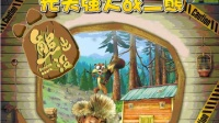 《熊出没之冬日乐翻天》★熊二城堡大冒险★4