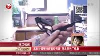 浙江杭州:高科技眼镜惊现驾校考场  原来是为了作弊 每日新闻报 150919