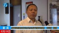 上海奉贤温州商会三届三次会长办公会议陈建文秘书长专访