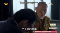 伪装者 TV版 《伪装者》36集预告片