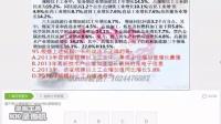 2015-09-20 2014河北政法干警资料分析解析——天意
