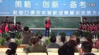 山东省杜郎口中学 徐利数学课 《解直角三角形的应用》教学视频