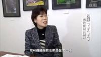 【中国語番組】311東日本大震災1周年特別番組:堅強與重生(下)