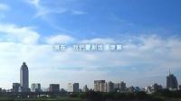 视频: 克缇国际直销事业全球招商热线:17707173886 QQ、微信5161