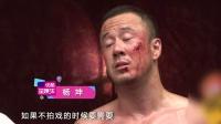 杨坤半裸拍戏挑战拳王 直言不看《好声音》与其它导师无联络 150923
