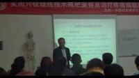 中国针灸推拿协会李洋中推穴位埋线减肥肥胖的临床及体形分类1中推联合医学研究院